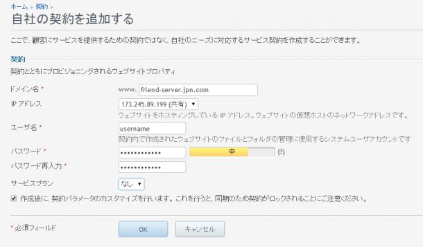 add-domain8