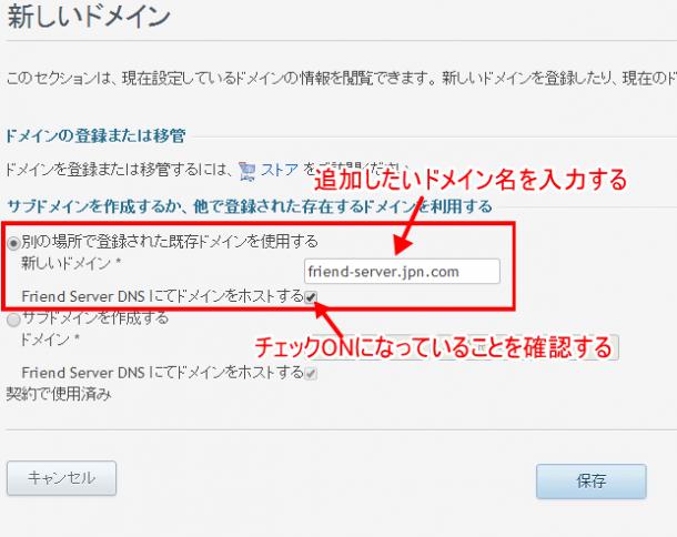 domain-add12