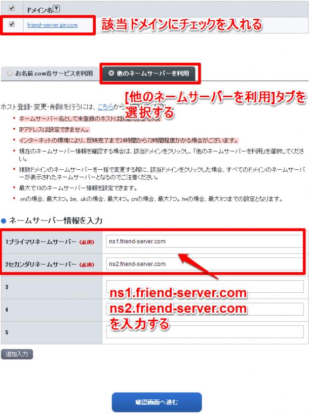 domain-add4