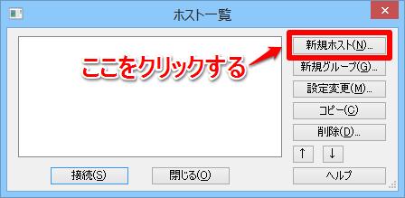 ffftp-setting1