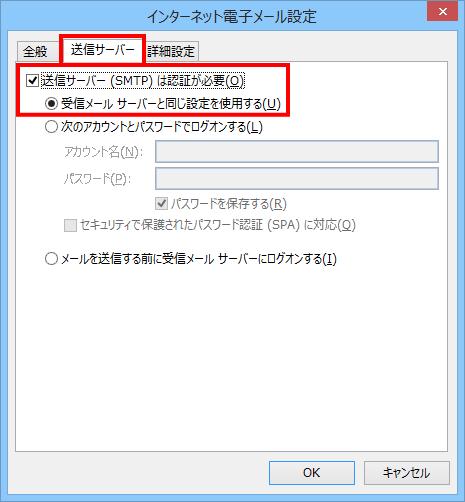 mail-setting9